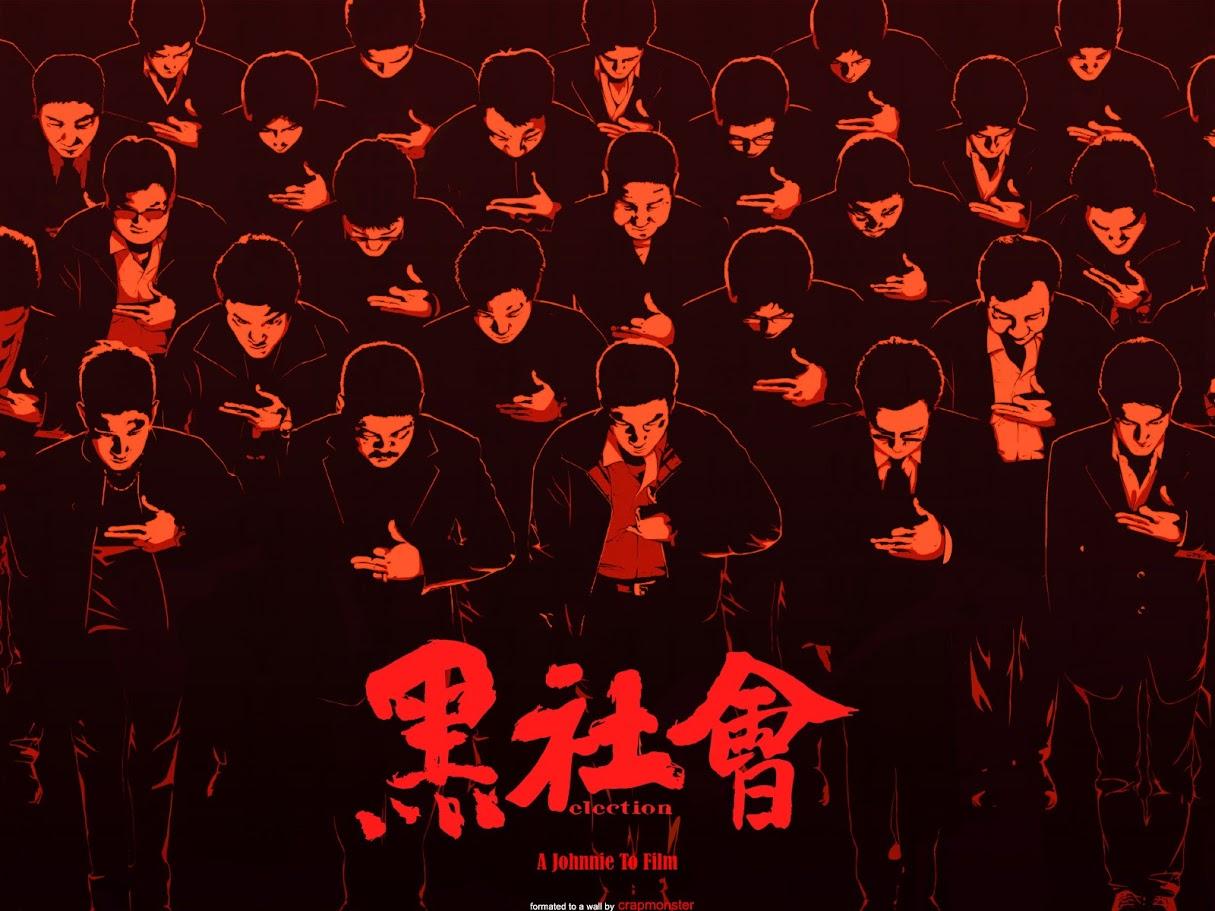 電影《黑社會》