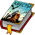 Текстовые Квесты - играй и пиши! icon
