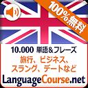 英語単語/語彙の無料学習
