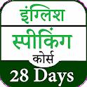 English Speaking Course 28 Days icon