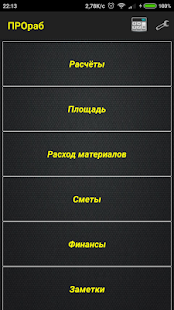 ПРОраб free- screenshot thumbnail