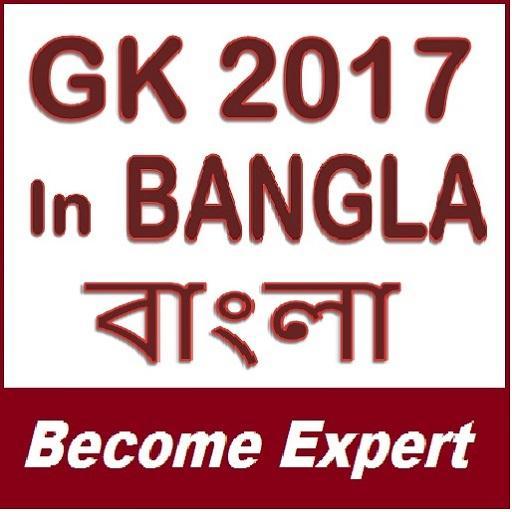 Learn GK 2017 In Bangla - বাংলা - Become Expert
