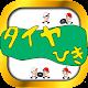 新人ちゃんのタイヤ引き (game)