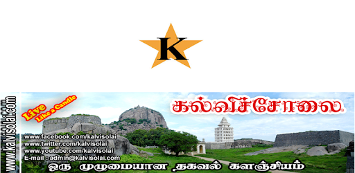 Kalvisolai 1 0 (Android) - Download APK