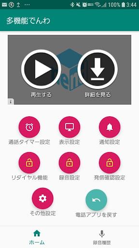 多機能でんわ(通話タイマーや発信確認、プレフィックスなど多機能電話アプリ) 0.4.9 screenshots 1