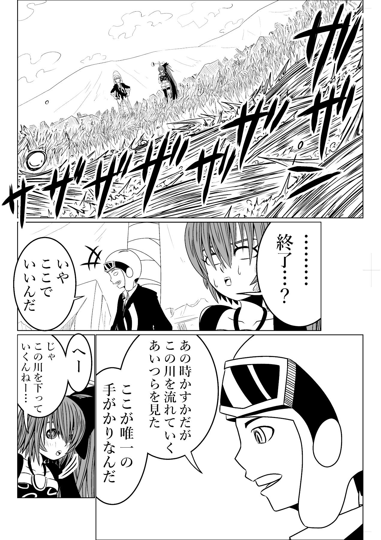 バリアス・サン6_02