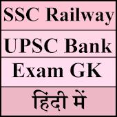 SSC UPSC bank Exam Gk Hindi
