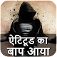 ऐटिटूड का बाप - Attitude Video Status 2019 for PC-Windows 7,8,10 and Mac