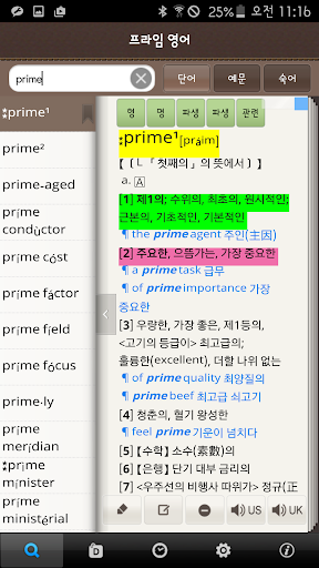 Screenshot for Prime English-Korean Dict. in Hong Kong Play Store