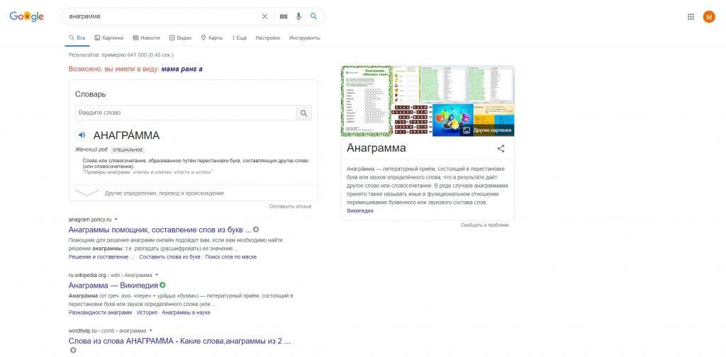 Пасхалки Google: пример анаграммы