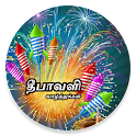 Tamil Diwali SMS & Images icon