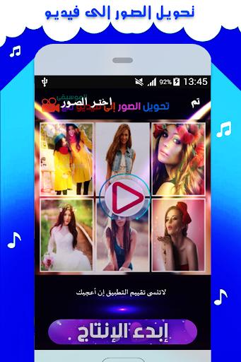 دمج الاغاني مع الصور 3.1 screenshots n 1