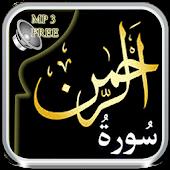Surah Rahman MP3 Quran Audio