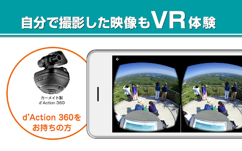 d'Action VR -ドライブ映像をVRで-- screenshot thumbnail