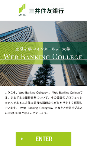u30b9u30deu30fcu30c8u30d5u30a9u30f3u7248 WEB BANKING COLLEGE 2.0.1 Windows u7528 1