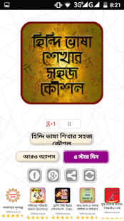 হিন্দি ভাষা শেখার সহজ কৌশল- Hindi Learning - náhled