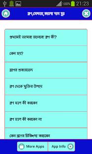 ব্রণ,মেছতা,কালো দাগ দূর করুন সহজে - náhled