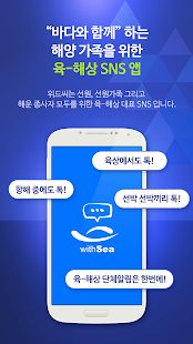 위드씨 WithSea- screenshot thumbnail