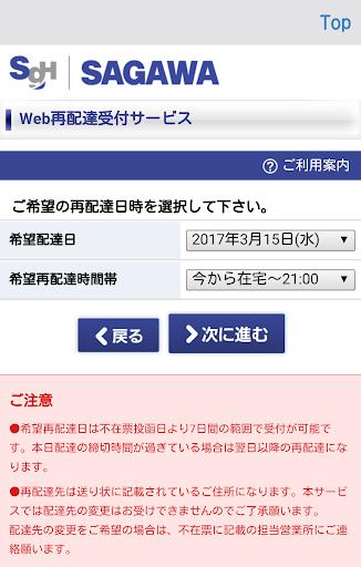 u4f50u5dddu6025u4fbfu516cu5f0fu30a2u30d7u30ea 1.0.3 Windows u7528 4