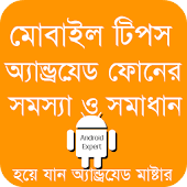 মোবাইল টিপস Mobile Tips Bangla