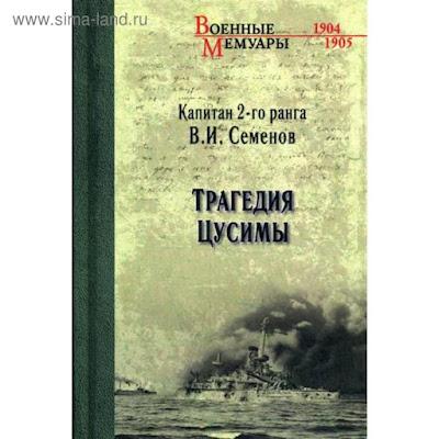 Трагедия Цусимы. Семенов В.И.