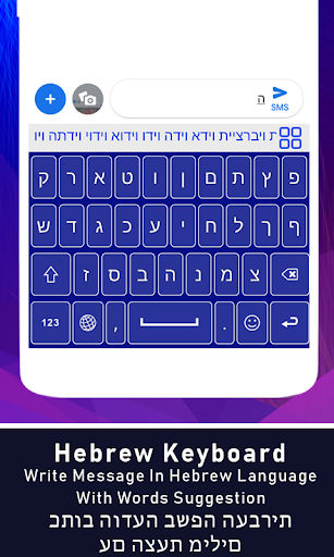 Hebrew Keyboard for android Hebrew language keypad ss2