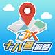 EDX 18區遊蹤 Download on Windows