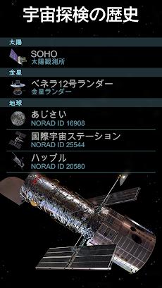 Solar Walk 2 - 宇宙:太陽系シミュレーション、宇宙探査、宇宙船の3Dモデルのおすすめ画像5