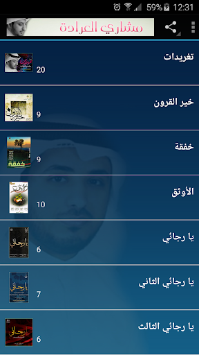 Anasheed Mishary Al-Arada screenshots 1