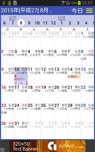 日本のカレンダー 記念日 通知 メモ