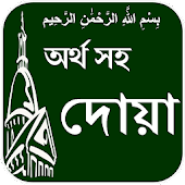 Dua with Bangla meaning