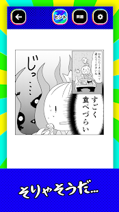 よくみると矛盾マンガ~暇つぶし!カオスな漫画集 for PC-Windows 7,8,10 and Mac apk screenshot 5