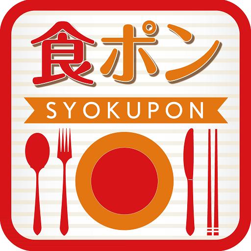 购物の食ポン LOGO-記事Game