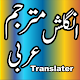 English Arabic Translator for PC-Windows 7,8,10 and Mac 1.0