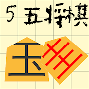 55 Shogi