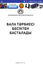 Бала тәрбиесі бесіктен басталады (Қазақша кітап) - náhled