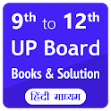UP Board Book & Solution in Hindi,Class 9,10,11,12 icon