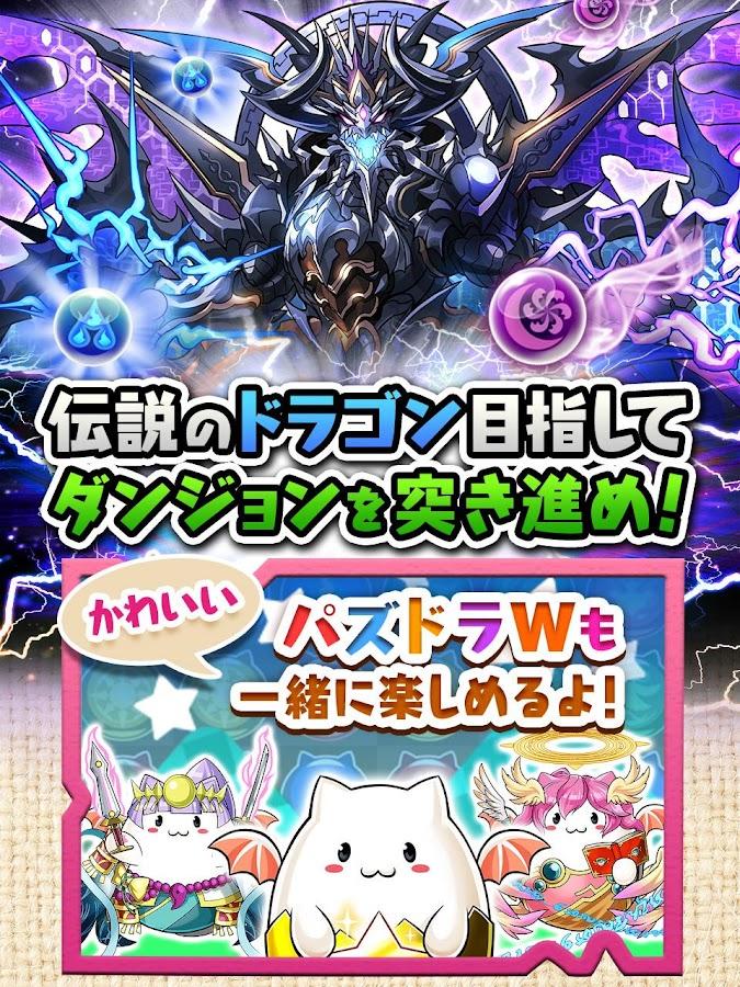 パズル&ドラゴンズ(Puzzle & Dragons)- screenshot