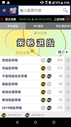 港股360 screenshot 3