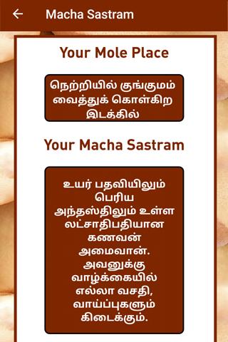 Macha Sastram in Tamil screenshot 6