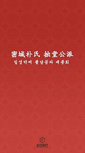 밀성박씨 졸당공파 - náhled
