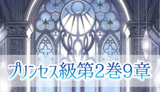 第2巻9章【プリンセス級】攻略まとめ