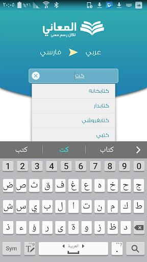 معجم المعاني عربي فارسي screenshot 6