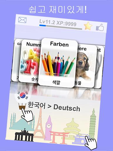 의 플래시 카드와 함께 독일어 배우기 무료