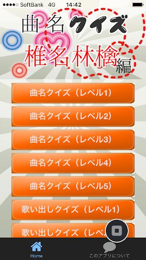 曲名クイズ椎名林檎編 ~歌詞の歌い出しが学べる無料アプリ~