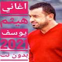 اغاني هيثم يوسف بدون نت 2021 icon
