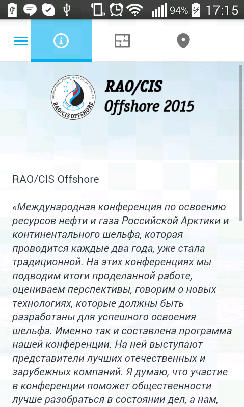 RAO/CIS Offshore RU- screenshot