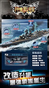 神鬼戰艦- screenshot thumbnail