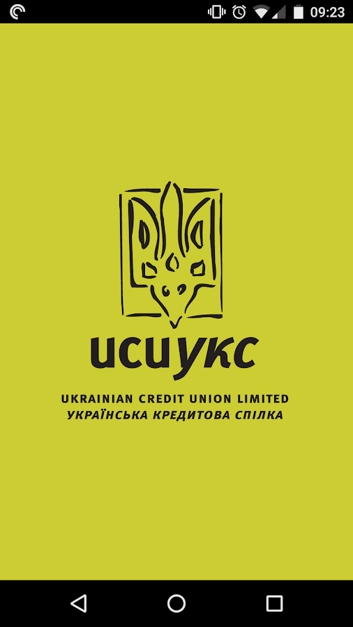 UCU Mobile Banking App- screenshot