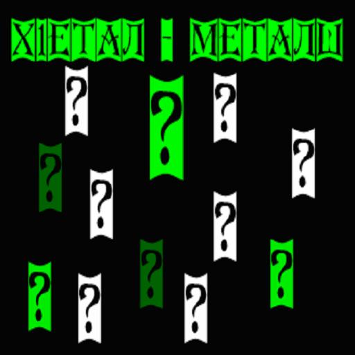 Х1етал - металш хаийла хуна!